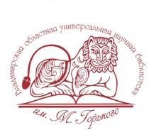 Владимирская областная научная библиотека