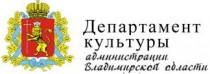 Департамент по культуре Владимирской области