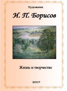 Борисов художник