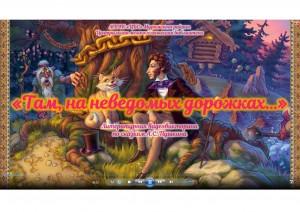 Видеовикторина Пушкин