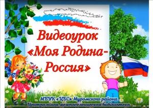 Видеоурок День России