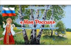 Выставка рисунков Россия