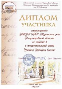 Диплом Читаем Пушкина