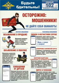 http://cbsmuromraion.ru/wp-content/uploads/Осторожно-мошенники.jpg