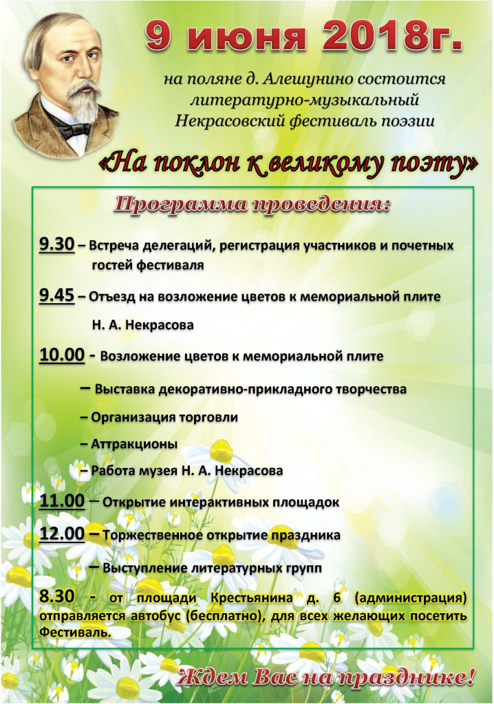 Программа праздника 2018 Алешунино