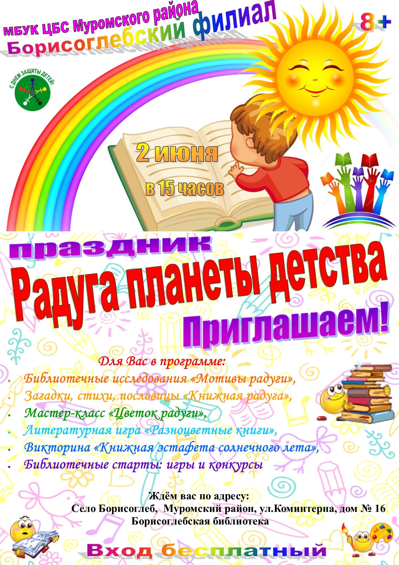 афиша детского праздника (1)