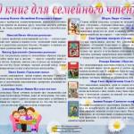 книги для семейного чтения