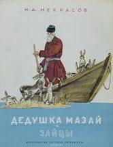 мазай