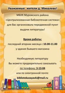 http://cbsmuromraion.ru/wp-content/uploads/объявление-Михалево-11.png