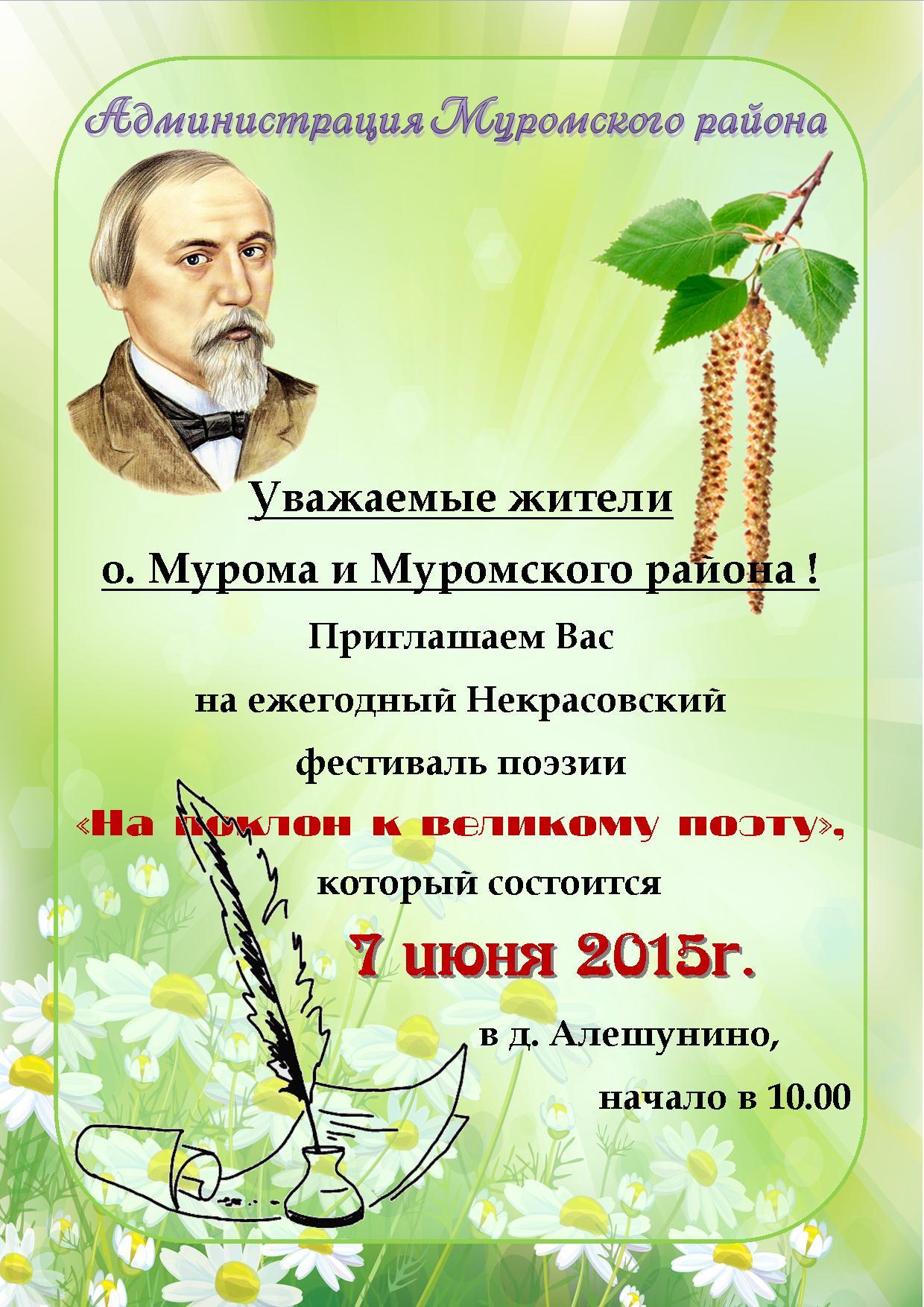 приглашение-афиша 2
