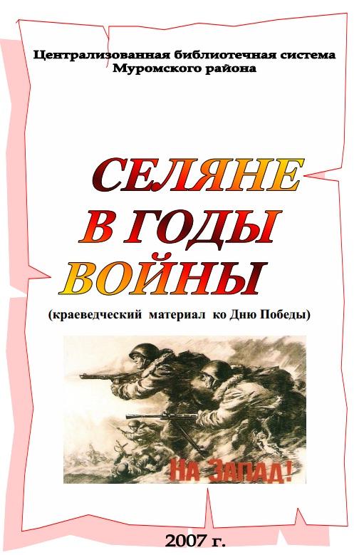 селяне в годы войны