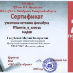 сертификат Голубева