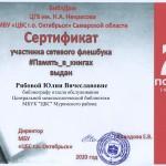 сертификат Рябова