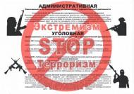 http://cbsmuromraion.ru/wp-content/uploads/antiterror_001-e1576755819911.jpg